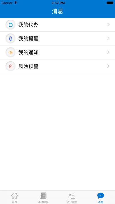 广东省电子税务局appV1.12手机版截图2