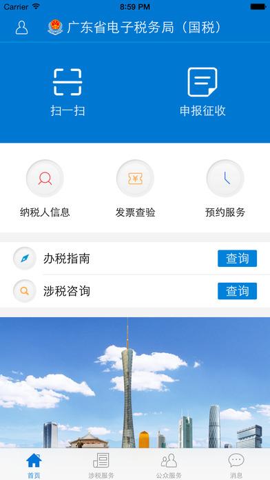 广东省电子税务局appV1.12手机版截图1