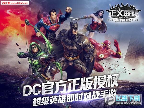 正义联盟:超级英雄手机版1.0截图1