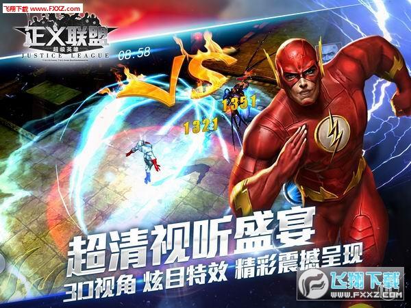 正义联盟:超级英雄手机版1.0截图2