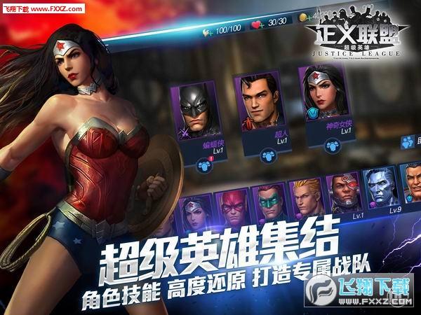 正义联盟:超级英雄手机版1.0截图3