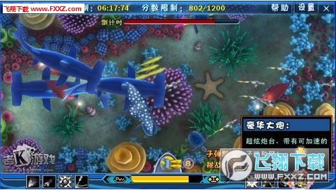 捕鱼达人深海狩猎无限版截图3