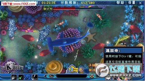 捕鱼达人深海狩猎无限版截图4