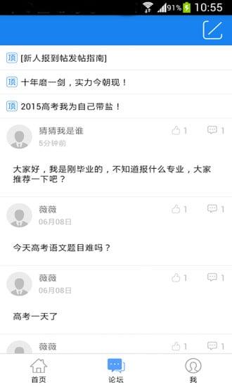 锦宏高考appV2.0官网手机版截图1
