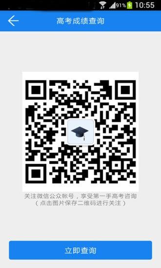 锦宏高考appV2.0官网手机版截图2