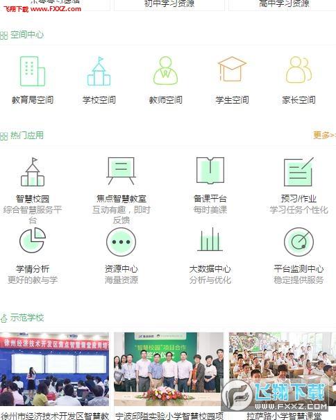 淮安智慧云教育平台app截图1