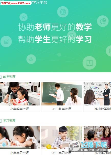 淮安智慧云教育平台app截图2