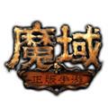 魔域手游安卓版 1.0