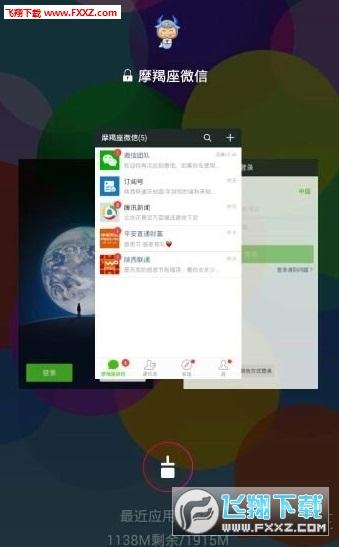 12星座微信多开appv1.0 最新版截图0