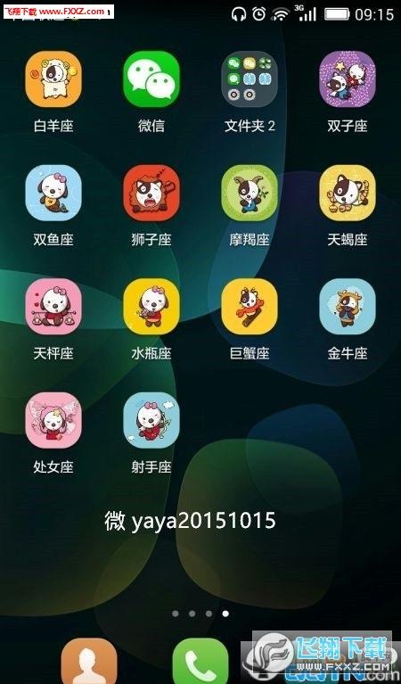 12星座微信多开appv1.0 最新版截图2
