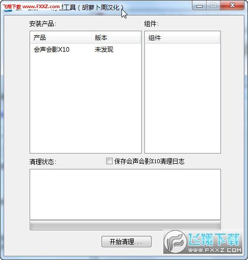 会声会影X10 清理工具v1.1永乐汉化版截图0