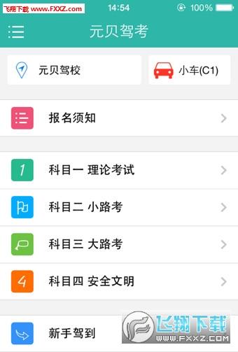 元贝驾考2017最新版 6.7.0截图3