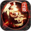 传奇战域手游无限元宝版 1.3