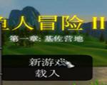 鱼人冒险2中文版
