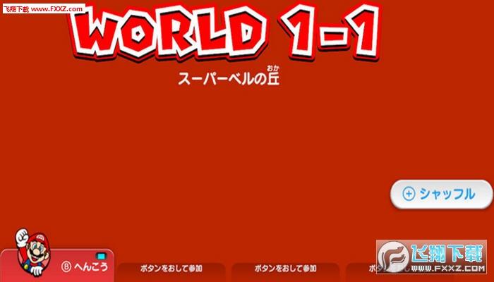 超级马里奥3D世界截图5