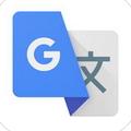 谷歌翻译app5.8版本 V5.8.0官方最新版