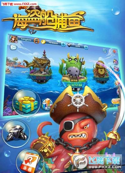 海盗船捕鱼手游安卓版1.4.132截图1