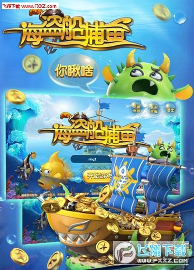 海盗船捕鱼手游安卓版1.4.132截图3