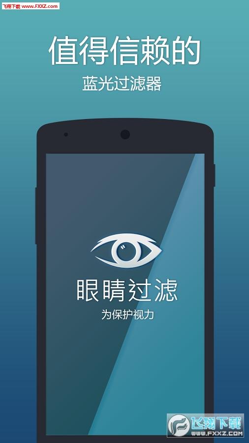 眼睛过滤器appV1.3.05安卓版截图2