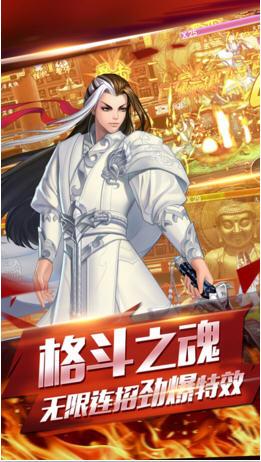 天龙英雄传手机版1.0截图0