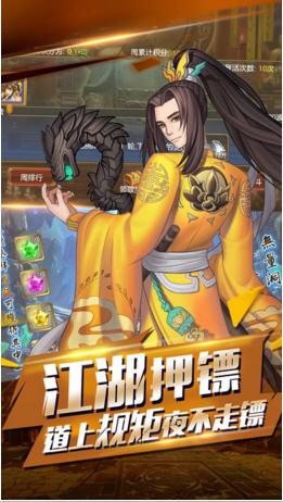 天龙英雄传手机版1.0截图2