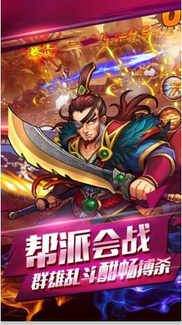 天龙英雄传手机版1.0截图3