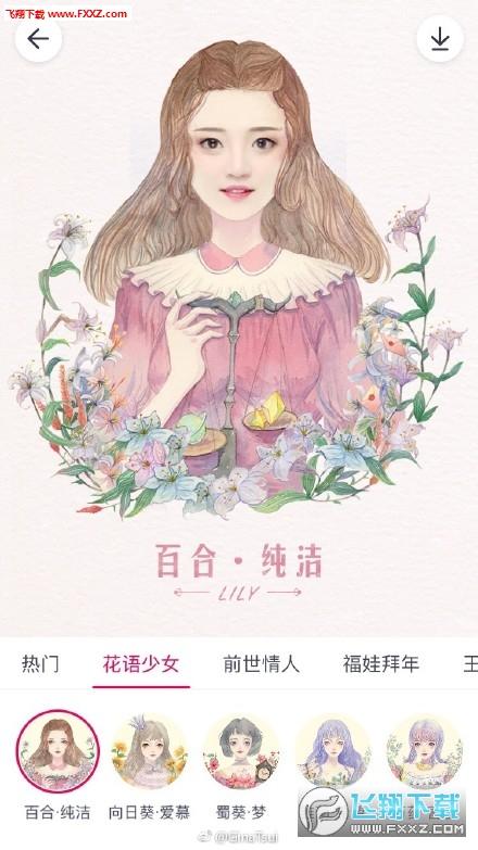 花语少女天天P图app4.7.0.1347安卓版截图2