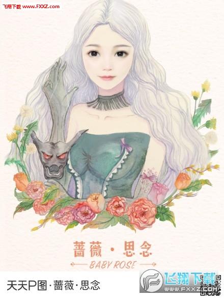 花语少女天天P图app4.7.0.1347安卓版截图3