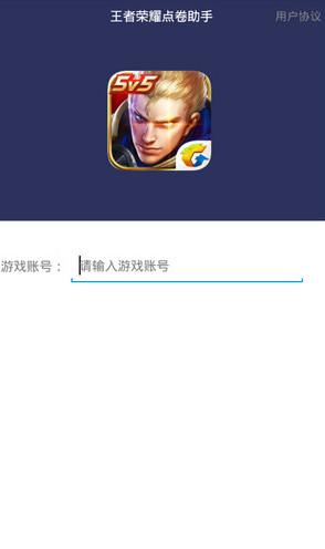 2017wc.cn王者荣耀插件截图0