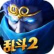 乱斗西游2官网最新版 1.0.30
