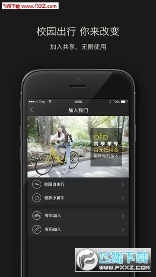 ofo共享单车低版本V1.0苹果版截图0