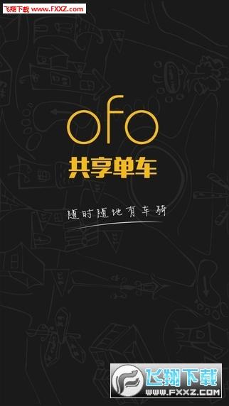 ofo共享单车低版本V1.0苹果版截图1