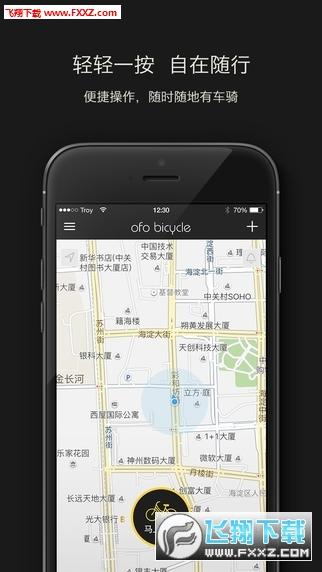 ofo共享单车低版本V1.0苹果版截图2