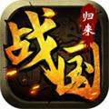 战国归来官方手机版1.26