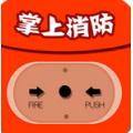 掌上消防app v1.2 安卓版