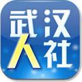 武汉社保个人查询app