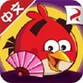愤怒的小鸟2汉化破解版
