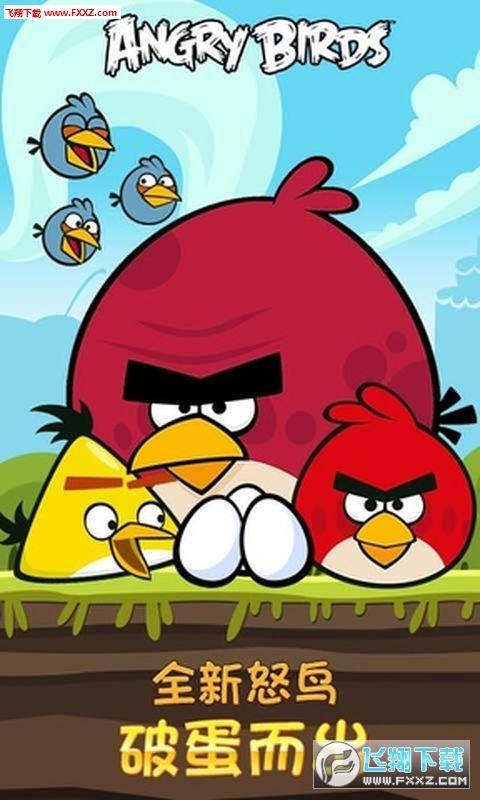 愤怒的小鸟2汉化破解版v6.0.0截图0