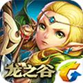 龙之谷手游互通版v1.11.0