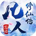 凡人修仙传官方apk最新版