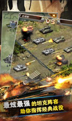 坦克风云官方apk1.0截图2