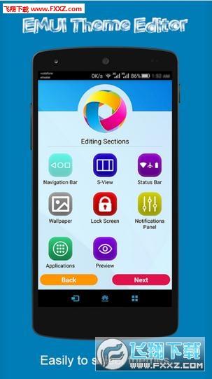 emui主题编辑器手机版V1.0截图2