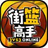 街篮高手iOS最新版1.3.4苹果版