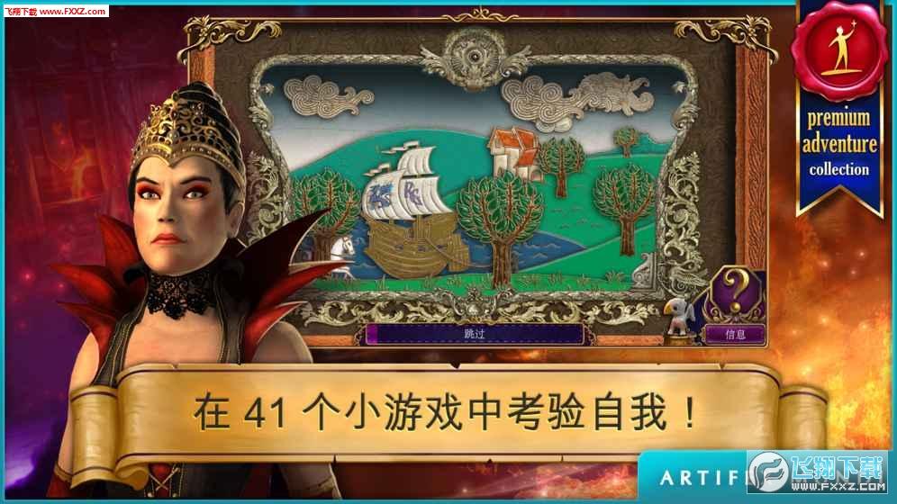 秘密组织3中文版1.1截图3