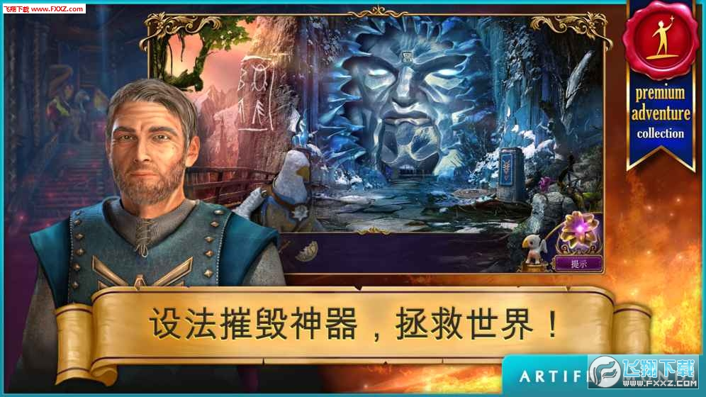 秘密组织3中文版1.1截图4