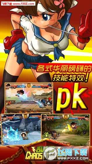 乱斗堂安卓最新版5.3.5截图1