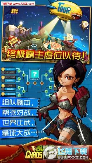 乱斗堂安卓最新版5.3.5截图3