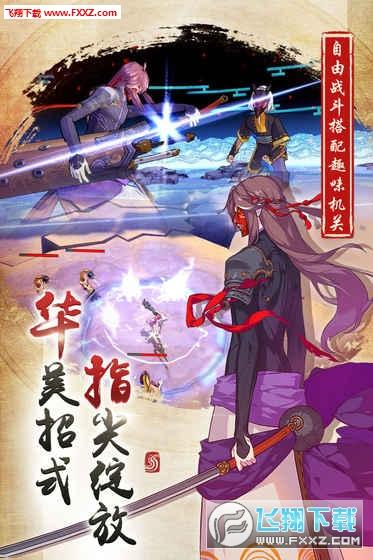 仙剑奇侠传幻璃镜无限元宝破解版截图1