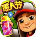 地�F跑酷愚人�破解2017道具�o限版2.62.0