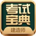一级建造师考试宝典安卓版1.14